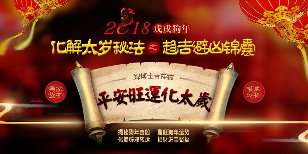 郑博士吉祥物 2018戊戌狗年平安旺运化太岁锦囊