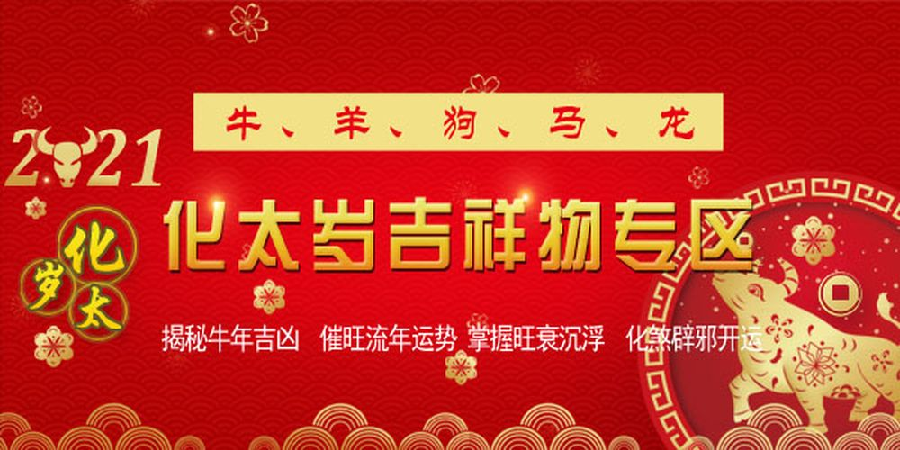 2021年 农历牛年 管网8周年庆典 水晶 吉祥物 招财 辟邪