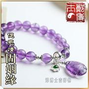 旺情旺家年年有余紫水晶手链