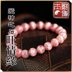 红纹石招贵人旺姻缘手链