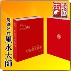 郑博士巨作《2019商务财运婚姻学业旺运风水指南》