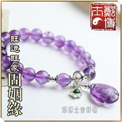 旺运旺家年年有余紫水晶手链