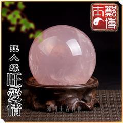 招人缘旺爱情时来运转有求必应冰种粉晶风水球摆件