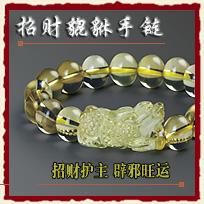 郑博士吉祥物 黄水晶貔貅手链
