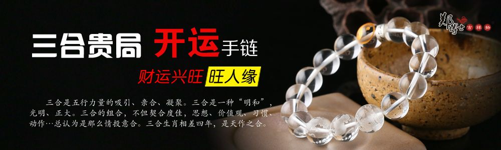 郑博士吉祥物官网 三合白水晶手链