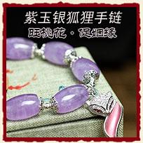 郑博士吉祥物 紫玉手链姻缘类吉祥物