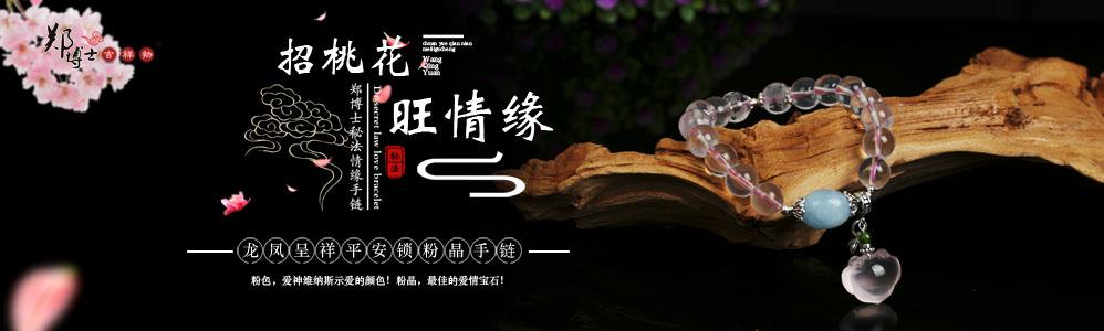 郑博士吉祥物官网 招桃花旺姻缘吉祥物