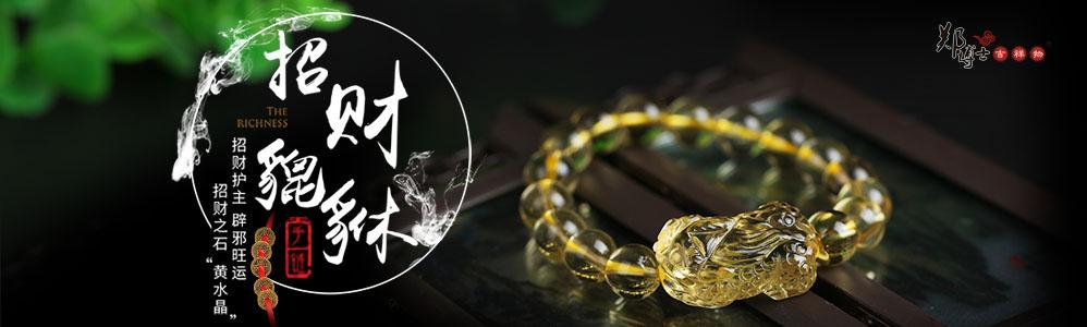 郑博士吉祥物 貔貅 黄水晶 手链 招财 辟邪