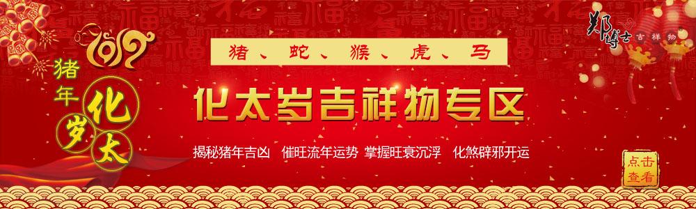 郑博士吉祥物官网 2019猪年化太岁专区